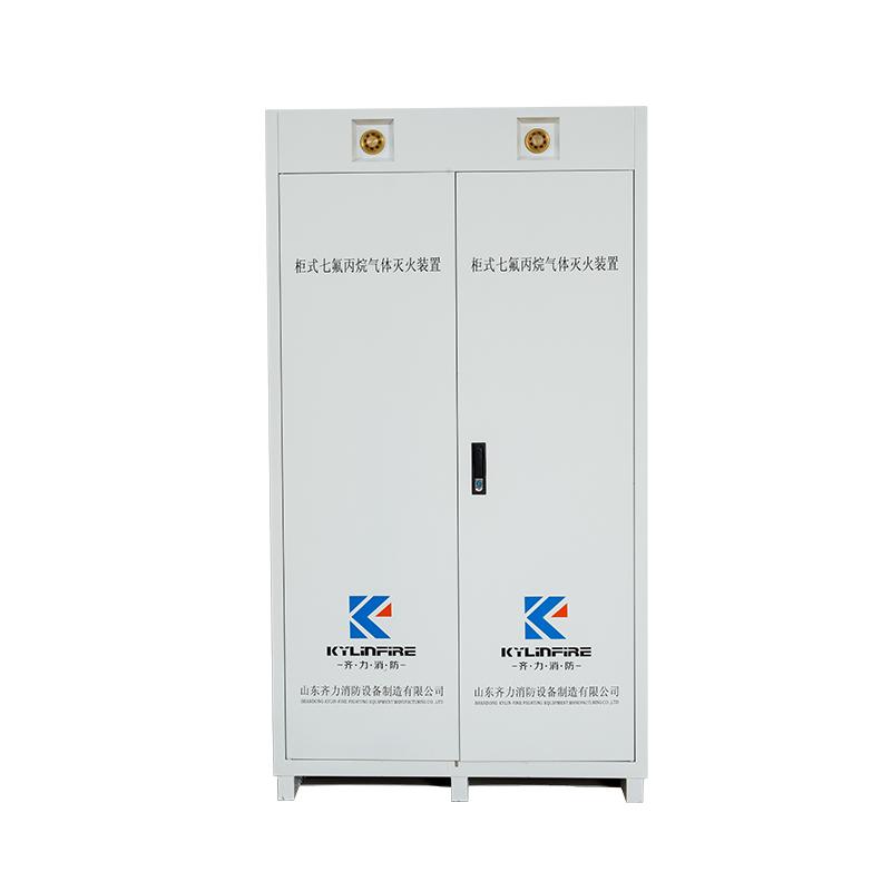 柜式七氟丙烷气体灭火装置(双瓶组)